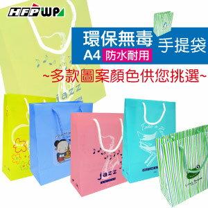HFPWP A4手提袋 PP環保無毒防水塑膠 台灣製 SP-315 / 個