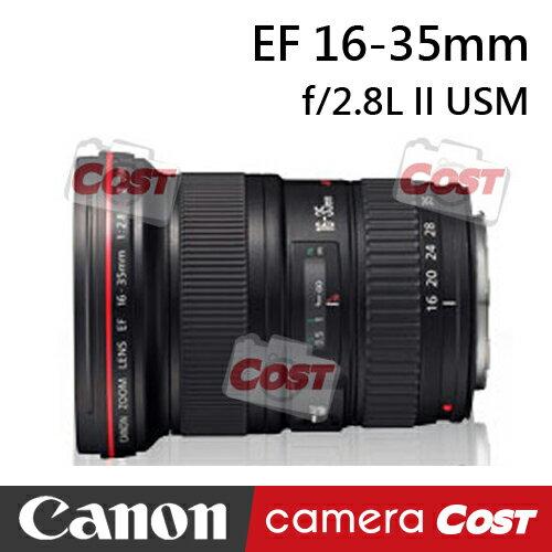 Canon EF 16-35mm f/2.8L II USM 公司貨 彩虹公司貨 廣角變焦 人像鏡  ★ 8/31登入 贈120G行動SSD硬碟+1000郵政禮券 ★
