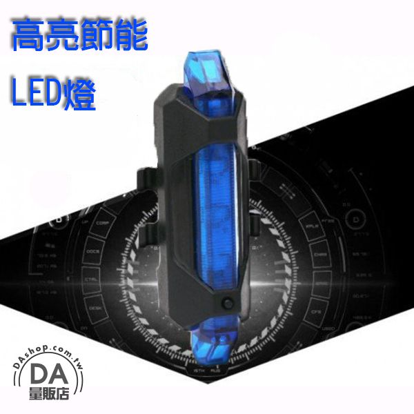 ~DA量販店~防水 LED 自行車腳踏車 火山燈 警示燈 尾燈 車燈 USB充電 藍光^(