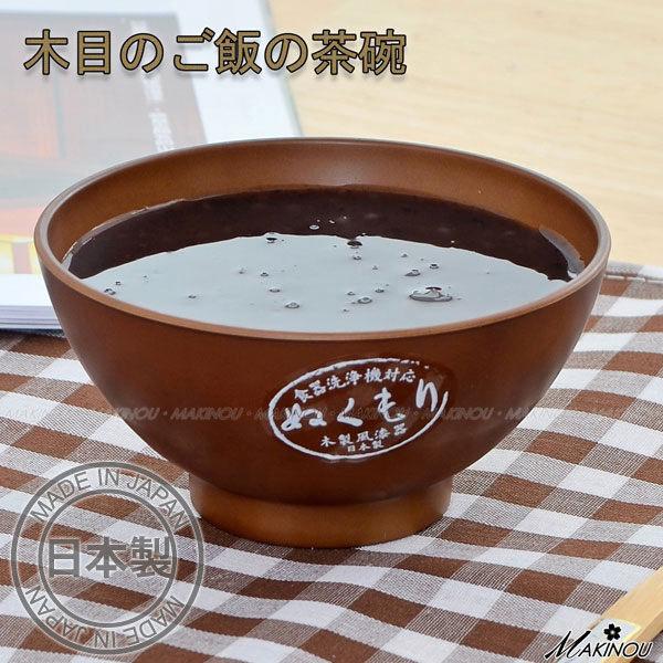 日本MAKINOU 湯碗|木紋風漆器茶碗-日本製|餐具 飯碗 和風 牧野丁丁MAKINOU