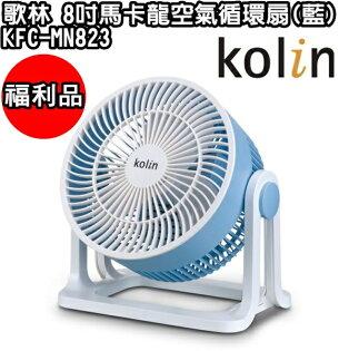 (展示福利品) KFC-MN823【歌林】8吋馬卡龍空氣循環扇(藍) 保固免運-隆美家電