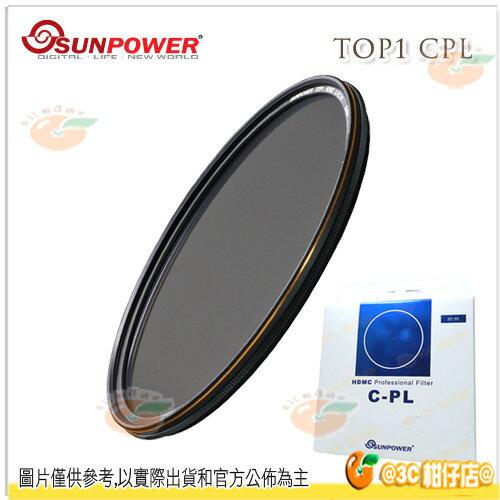 送濾鏡袋 免運 SUNPOWER TOP1 HDMC CPL 77mm 77 航太鋁合金 防潑水 鏡片濾鏡 偏光鏡 湧蓮公司貨 台灣製