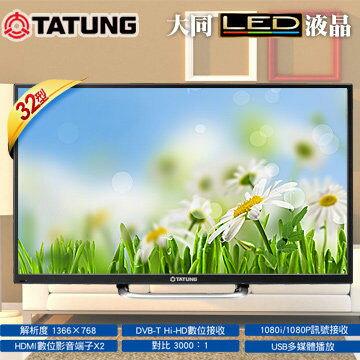 免運費 TATUNG大同 32吋多媒體LED液晶顯示器/電視 DC-3210