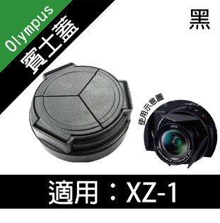 攝彩@幸運草@ OLYMPUS XZ1 XZ-1 XZ2 XZ-2 CASIO EX10相機專用三片式 自動鏡頭蓋