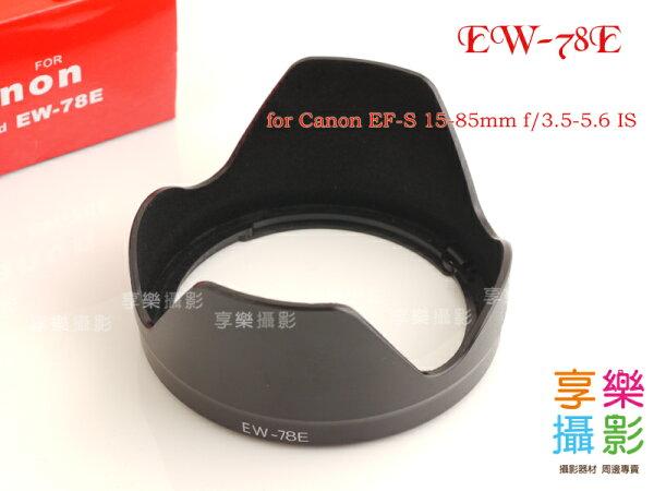 [享樂攝影] Canon EW-78E EW78E 副廠遮光罩 for EF-S 15-85mm f/3.5-5.6 IS
