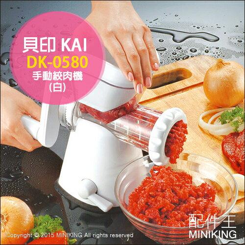 【配件王】日本代購 貝印 DK-0580 手動絞肉機 家庭用 手搖絞肉機 攪肉機