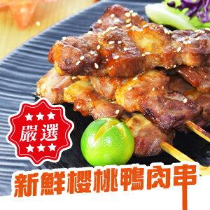 ~有魚碼頭~櫻桃鴨肉串×1包^(270g±10^% 包^)^(8串 包^) ~  好康折扣
