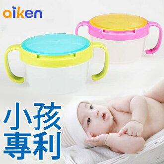 【艾肯居家生活館】嬰兒 兒童 小孩專利  防潑灑 零食碗 吃飯 用餐 安全無毒 (綠色下單區)  -J1910-001