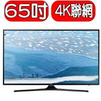 Samsung 三星到《特促可議價》SAMSUNG三星【UA65KU6000/UA65KU6000WXZW】電視《55吋》