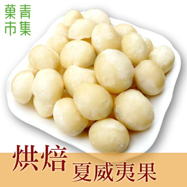 烘焙夏威夷果(夏威夷豆)(火山豆) 150G小包裝【菓青市集】