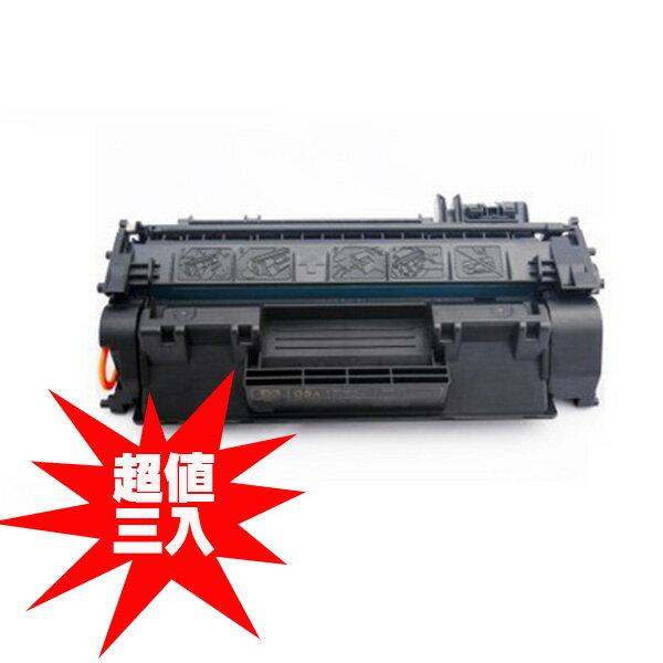 【非印不可】HP CE505A (2.3k) 環保相容碳粉匣 (三件組) 適用 Laserjet P2035N/P2055DN/X/2050