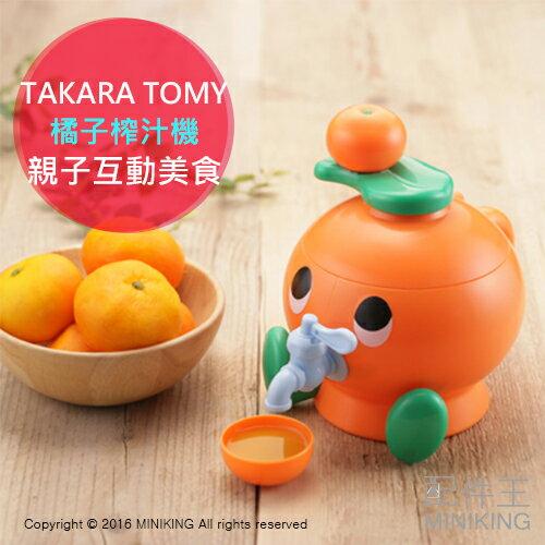 【配件王】 日本製 TAKARA TOMY 橘子榨汁機 果汁機 親子互動美食 日本愛媛縣認證