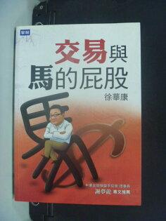 【書寶二手書T5/股票_HFG】交易與馬的屁股_徐華康