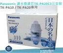 Panasonic 濾水壺濾芯三支裝【TK-PA20C3 】TK-PA10 / TK-PA20專用