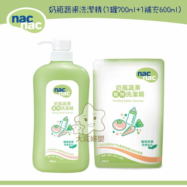 【大成婦嬰】nac nac 奶瓶蔬果洗潔精/清潔液 1罐700ml+1補充600ml 0