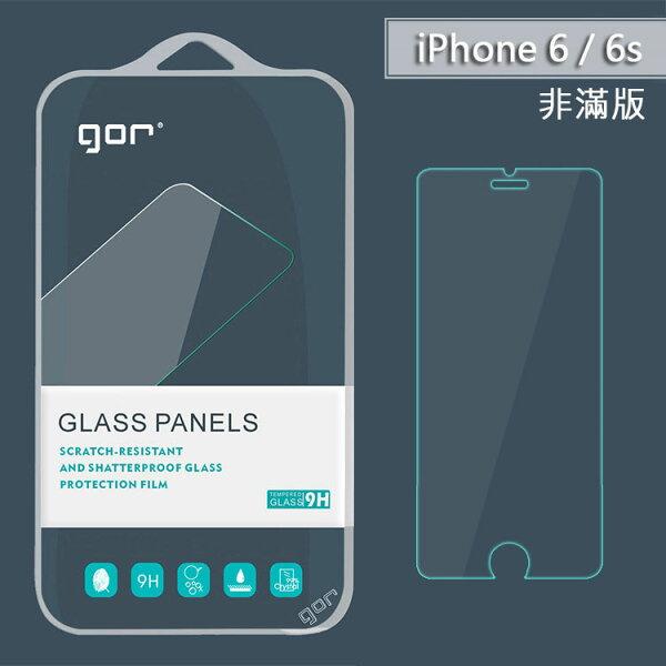 GOR 正品 9H iPhone 6 / 6s 玻璃 鋼化 保護貼【全館滿299免運費】