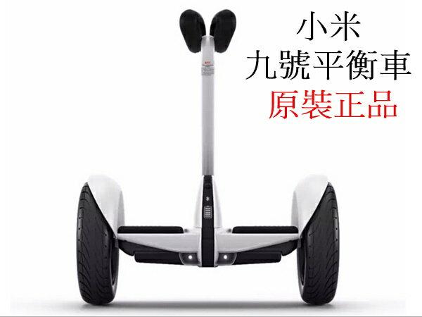【coni shop】小米九號平衡車 滑板車 自行車 原裝正品 白色和黑色