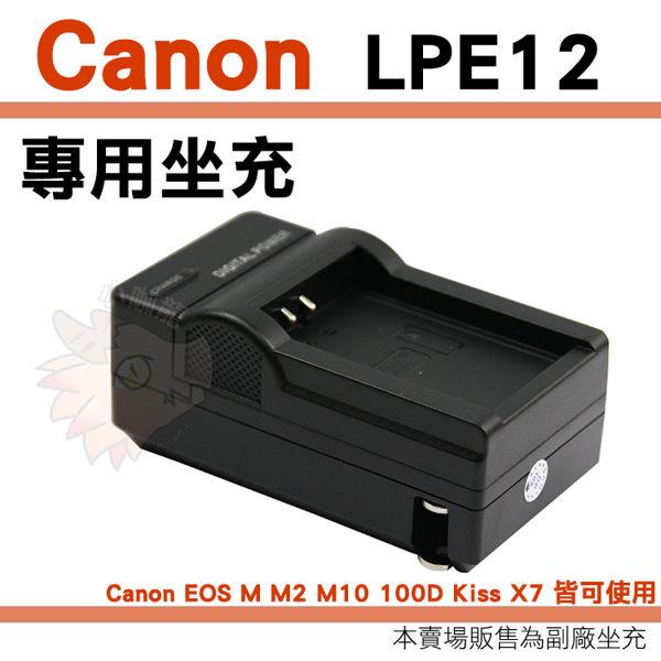 Canon LP-E12 LPE12 充電器 EOS M M2 M10 100D Kiss X7 座充 坐充 副廠座充 充電器