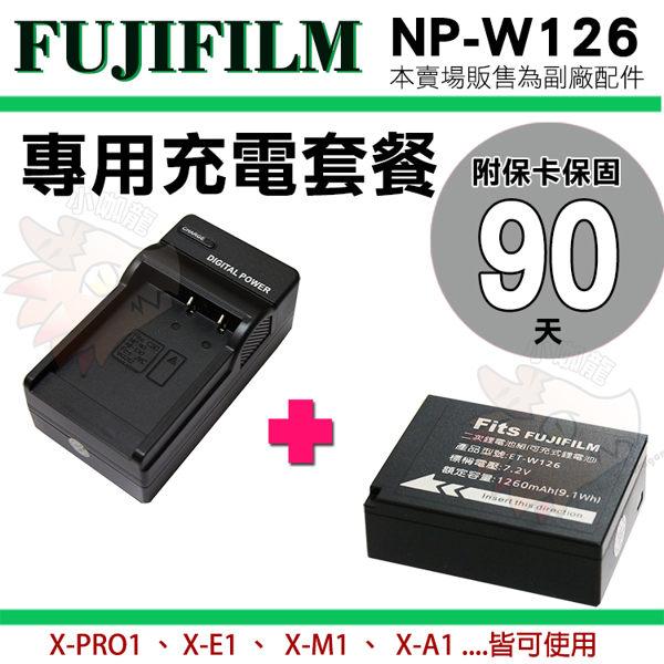 【套餐組合】Fujifilm 富士 NP-W126 副廠電池 充電器 HS50 X-PRO1 XA1 XA2 XM1 XE1 鋰電池 保固90天