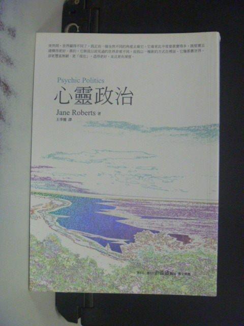 ~書寶 書T2/心靈成長_JKC~心靈政治_Jane Roberts