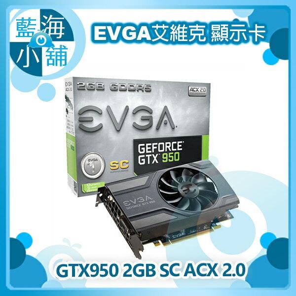 EVGA 艾維克 GTX950 2GB SC ACX 2.0 顯示卡