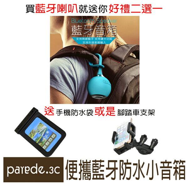 防水運動藍牙喇叭 可掛背包 可插卡  藍牙音箱 便攜 戶外 掛腳踏車 腳踏車支架 手機防水袋【Parade.3C派瑞德】
