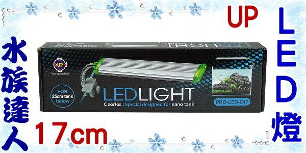 【水族達人】雅柏UP《PRO-C17 LED燈(17cm/綠色側夾/5白燈) PRO-LED-C17》LED/適合25cm魚缸用