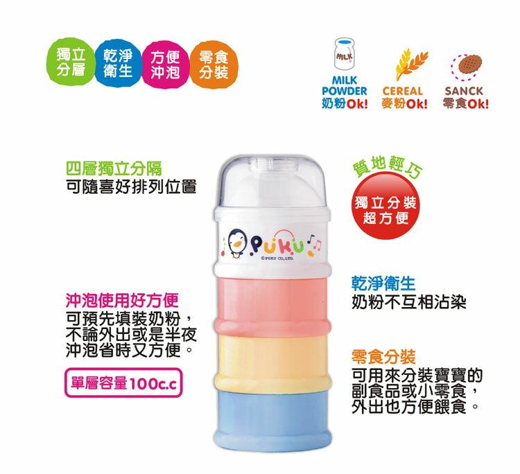 PUKU藍色企鵝 - 四層奶粉盒 2