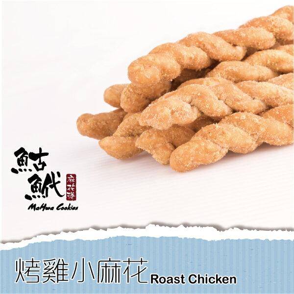 鮕鮘麻花捲-烤雞小麻花(170公克)