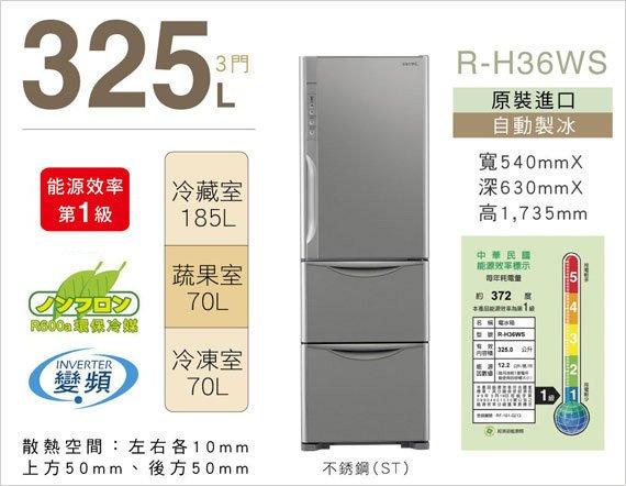 來電勁爆價 蘆洲鍾愛一生 日立三門RH36WS全新原裝3門冰箱 實體店面購買有保障/在贈好禮