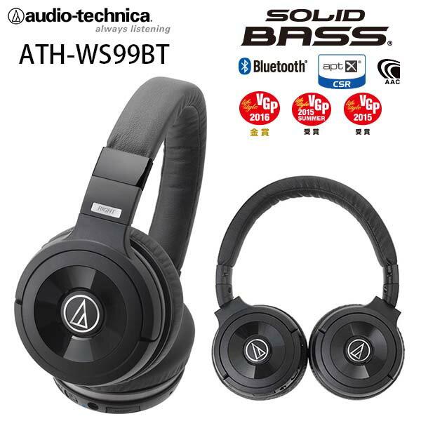 鐵三角 ATH-WS99BT 內建擴大機 重低音藍牙無線耳罩式耳機