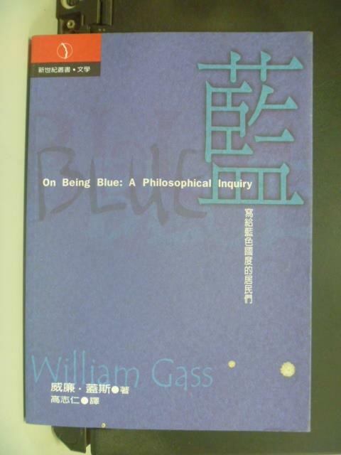 ~書寶 書T1/哲學_GHD~藍:一段哲學的思緒_威廉‧蓋斯 William Gass 高