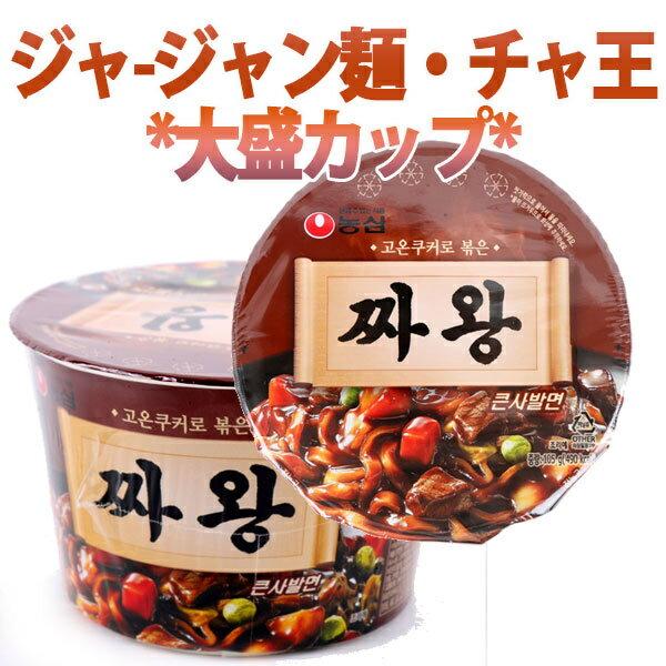 有樂町進口食品 韓流來襲 農心 炸醬王碗麵  炸王 105g K50 8801043032766 0