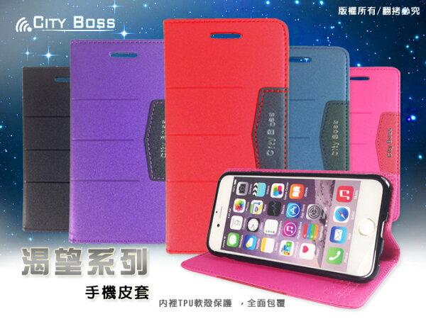 HTC ONE A9/A9U 手機套 CITY BOSS 渴望系列 磨砂手機側掀皮套/手機殼/保護殼/磁扣/磁吸/側翻/側開/保護套/背蓋/支架/軟殼/TIS購物館