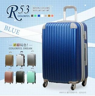 《熊熊先生》2016旅展推薦 R53 霧面硬殼旅行箱 行李箱 24吋 TSA鎖