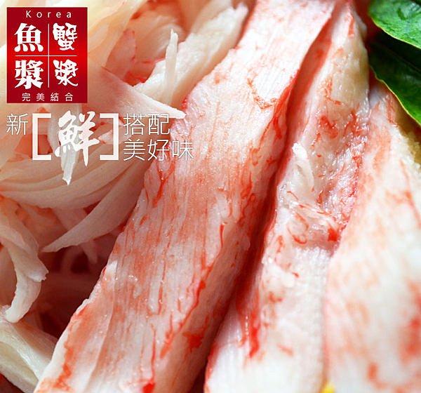 韓國松葉蟹肉棒~解凍即可食用~夏日冷盤沙拉最佳選擇