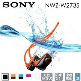 【集雅社】全新出清 SONY NWZ-W273S 4GB 防水 運動 MP3 4G 快充 贈游泳專用耳塞 公司貨 ★送壁插充電器