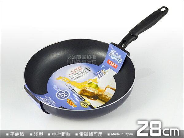 快樂屋♪ 《贈鍋刷》日本製 Sylphy 竹原 電磁爐可用 不沾鍋 標準型平底鍋 28cm /金太郎/煎牛排/小黑鍋/義廚寶
