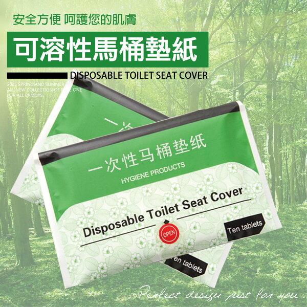 可溶水拋棄式馬桶坐墊紙 10片裝 【HB-014】 抗菌 馬桶墊 可攜帶 可攜式 坐墊紙 出國 旅行 旅遊