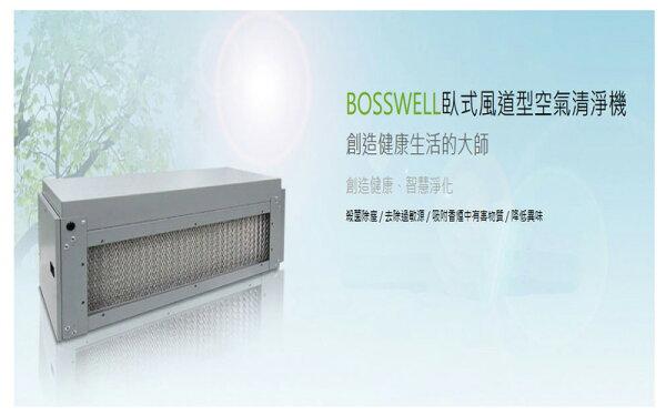 博士韋爾 BOSSWELL 臥式風道型空氣清淨機 F-5004H  殺菌除塵 / 去除過敏源 / 吸附香煙中有害物質 / 降低異味 F-5004