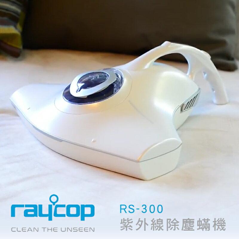 ~dayneeds~~免 ~ RAYCOP RS300 紫外線除塵蟎機 手持 吸塵器 除蟎