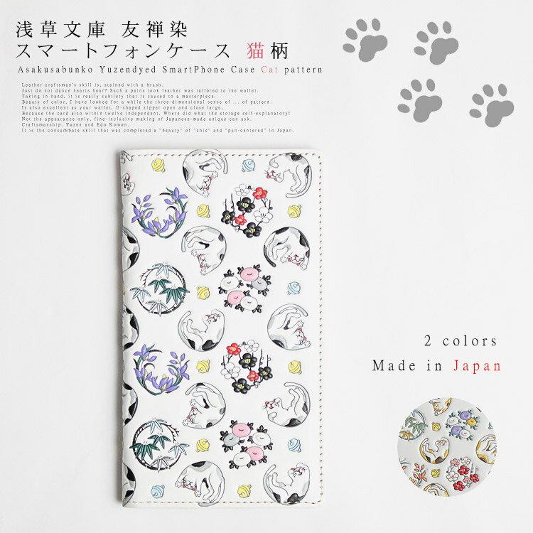 製 淺草文庫 貓紋 手機套 工藝 591~725