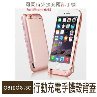 【Parade.3C派瑞德】背夾式行動電源 iphone6 6S 背夾電池 背夾電源 手機充電殼