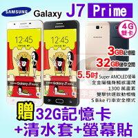 Samsung 三星到SAMSUNG Galaxy J7 Prime 贈32G記憶卡+清水套+螢幕貼 三星 4G 智慧型手機 免運費