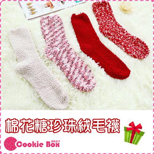 *餅乾盒子* 棉花糖 珍珠 絨毛 襪子 組合 中筒襪 雪尼爾 冬天 家居 保暖 睡眠 彈性 柔軟 舒適 聖誕 交換 禮物