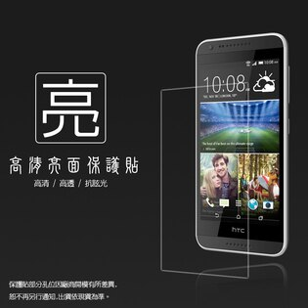 亮面螢幕保護貼 HTC Desire 620/620G 保護貼