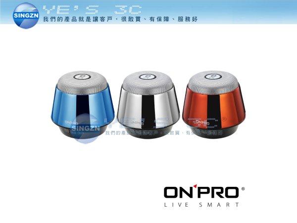 「YEs 3C」ONPRO 鴻普光電 MA-SP03 攜帶型 藍牙喇叭 紅/灰/藍