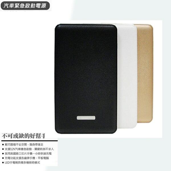 [晨新3C]HANGHANG X7 6000Series 汽車啟動行動電源 黑、金、白