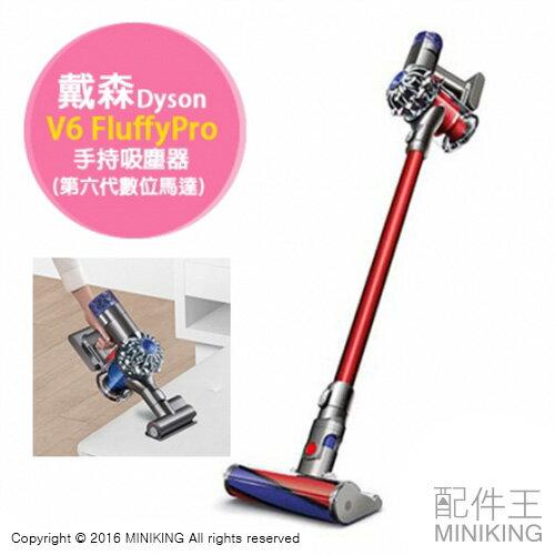 【配件王】代購 日本戴森 旗艦版 附7吸頭+HEPA濾網 Dyson V6 FluffyPro 手持吸塵器