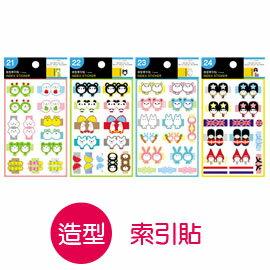 珠友 ST-30011 造型索引貼/手帳貼紙/手帳相冊日記裝飾貼/1入